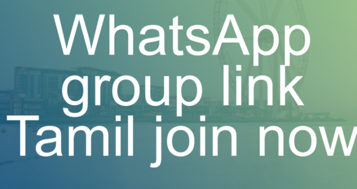 Tamil Aunty WhatsApp Groups Link | Tamil Whatsapp Group Link